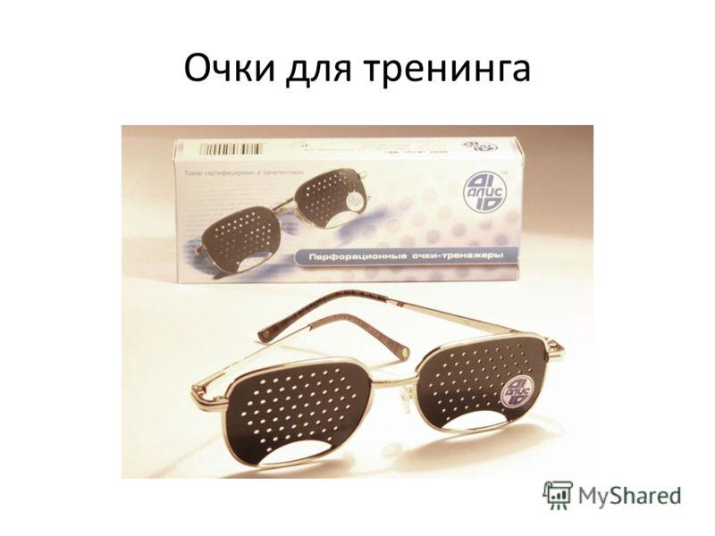 Очки для тренинга