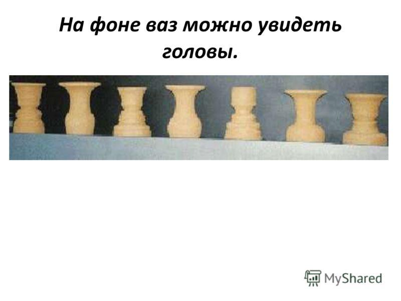 На фоне ваз можно увидеть головы.