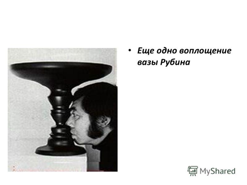 Еще одно воплощение вазы Рубина
