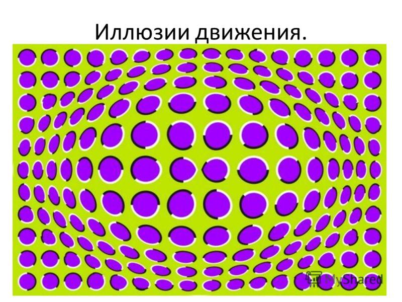 Иллюзии движения.