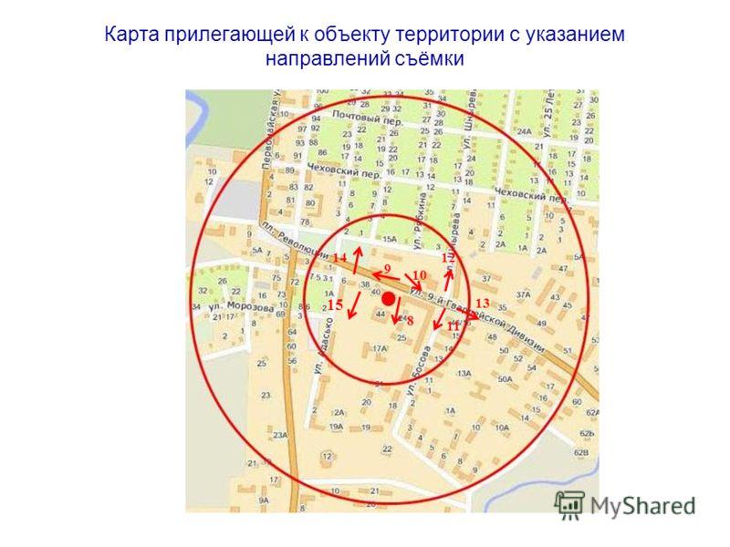 Карта прилегающей к объекту территории с указанием направлений съёмки 8 9 10 11 12 13 14 15