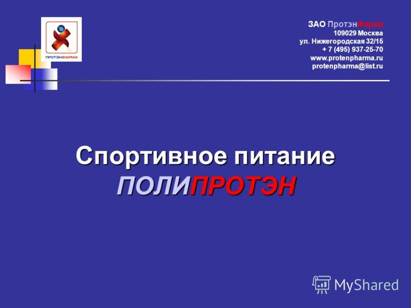 Спортивное питание ПОЛИПРОТЭН ЗАО ПротэнФарма 109029 Москва ул. Нижегородская 32/15 + 7 (495) 937-25-70 www.protenpharma.ru protenpharma@list.ru