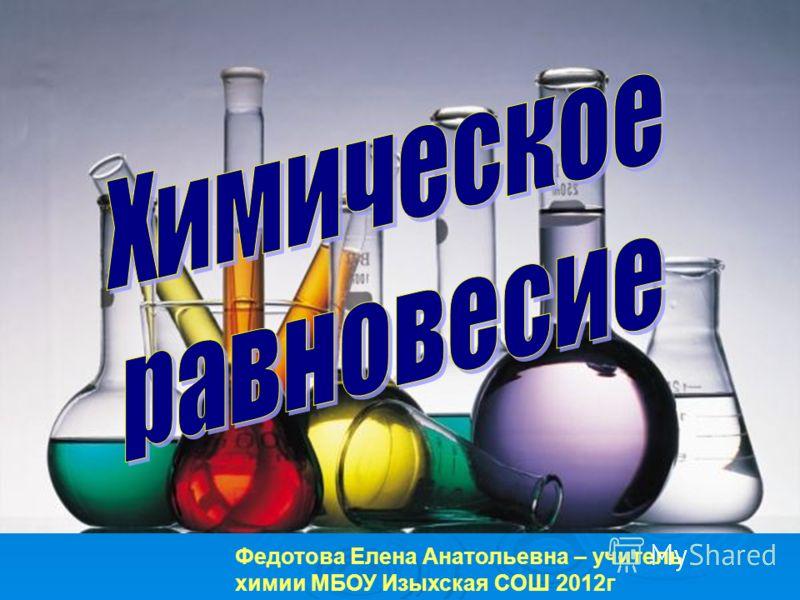 Федотова Елена Анатольевна – учитель химии МБОУ Изыхская СОШ 2012г