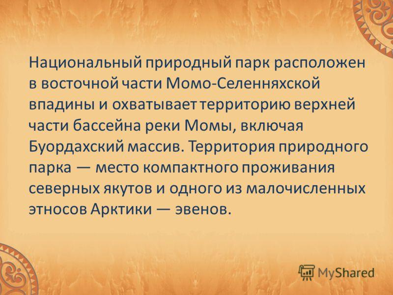 Заповедник «Момский»