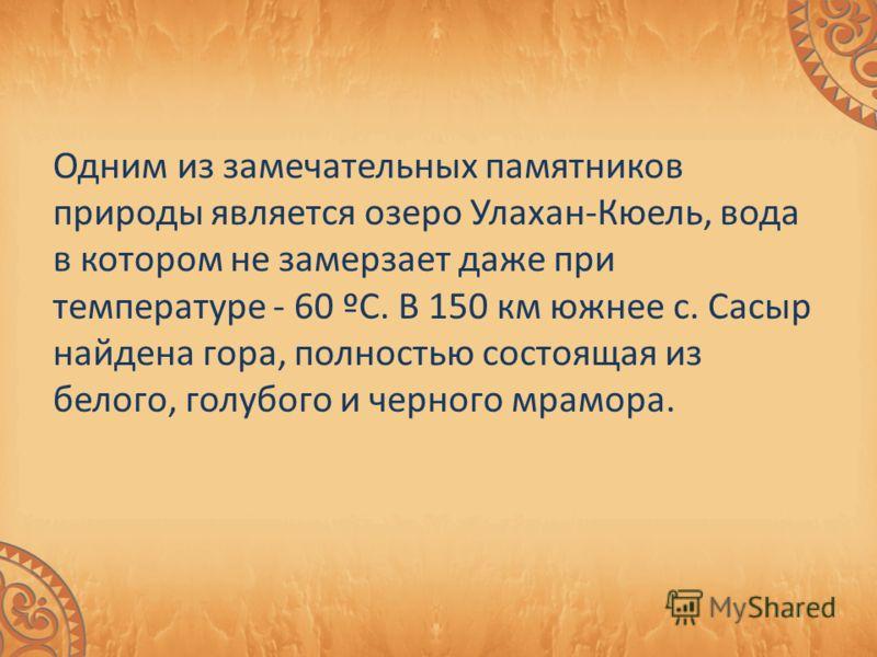 Большую часть территории парка занимает горная система хребта Улахан-Чистай с самой высокой точкой северо-востока России горой Победа (3147 м). На северо-востоке тянется Момский хребет, у подножия которого находятся потухшие вулканы Балаган-Тас и Ура