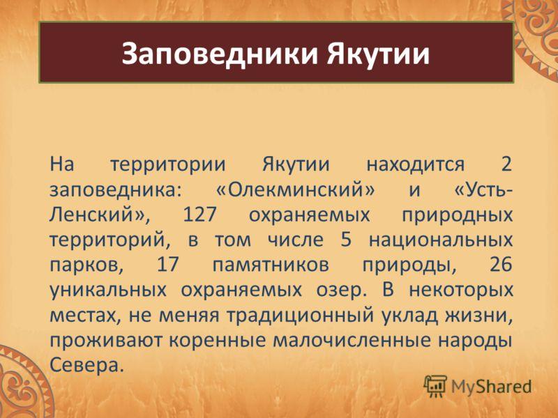 11 января – День национальных парков и заповедников России Он был учрежден в 1997 году по инициативе Центра охраны диких животных и Всемирного фонда дикой природы. В этот день, в 1916 году, в России был образован первый государственный заповедник - Б
