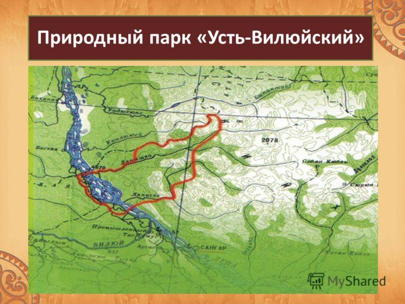 Национальный парк расположен в бассейне реки Синяя на Приленском плато и охватывает территорию южной части Ленно- Вилюйского междуречья. На территории парка известны красивейшие скальные выходы (до 70-100 м) Синские столбы, некоторые из которых украш