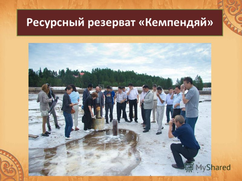 Территория парка «Усть-Вилюйский»