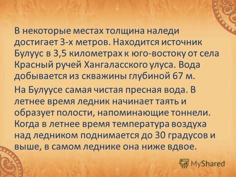 Большой популярностью среди жителей Якутска и гостей города пользуется достопримечательность Якутии - ледник Булуус. Слово Булуус переводится с якутского языка как ледник или погреб. Место признано ландшафтно – гидрологическим природным заказником ре