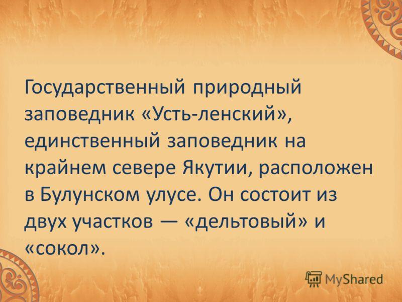 Заповедник «Усть-Ленский»