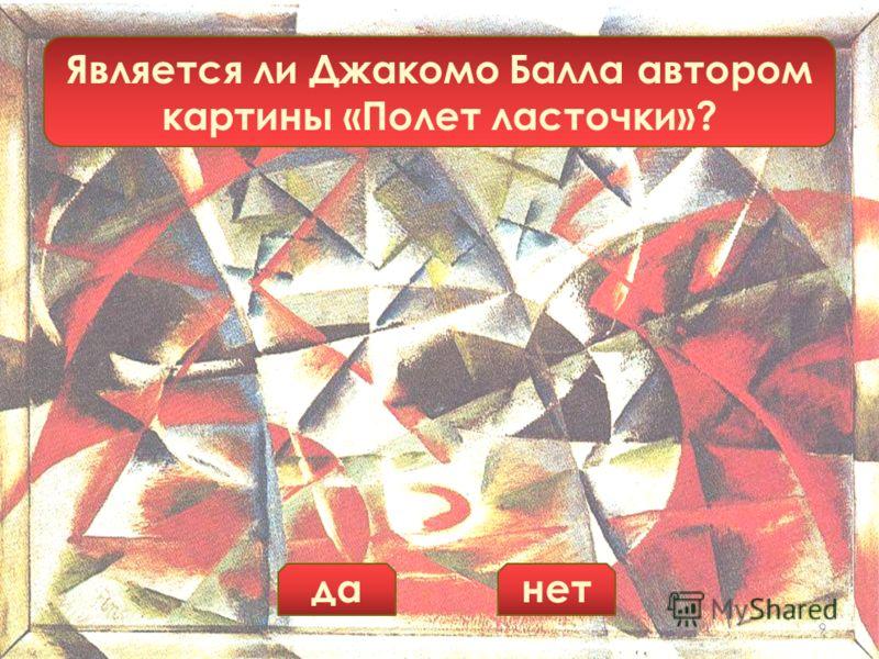 9 данет Является ли Джакомо Балла автором картины «Полет ласточки»?