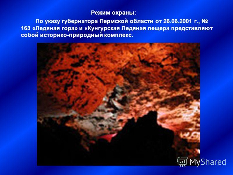 Режим охраны: По указу губернатора Пермской области от 26.06.2001 г., 163 «Ледяная гора» и «Кунгурская Ледяная пещера представляют собой историко-природный комплекс.