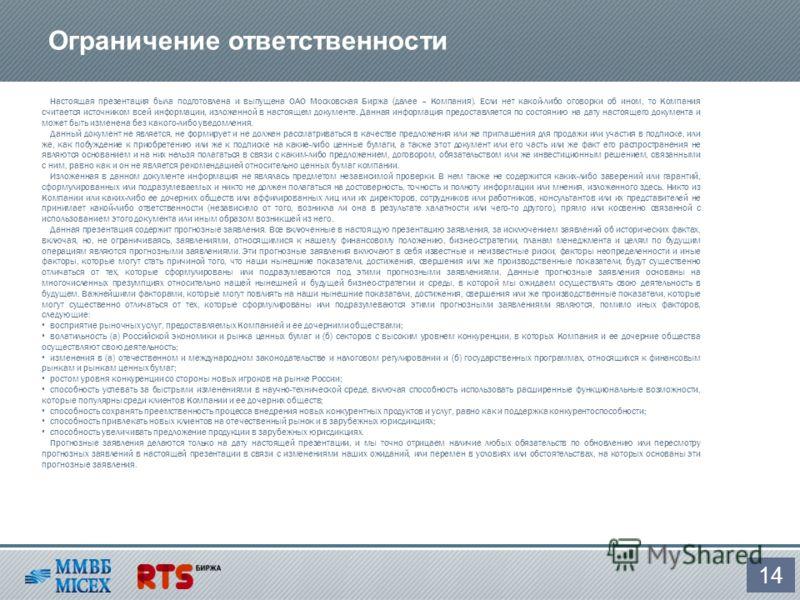 Ограничение ответственности Настоящая презентация была подготовлена и выпущена ОАО Московская Биржа (далее – Компания). Если нет какой-либо оговорки об ином, то Компания считается источником всей информации, изложенной в настоящем документе. Данная и