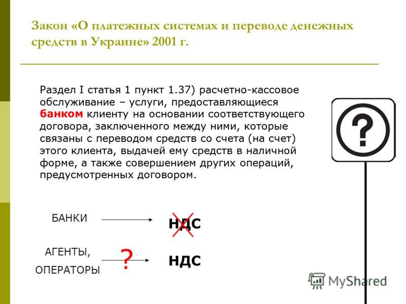 Закон «О платежных системах и переводе денежных средств в Украине» 2001 г. Раздел І статья 1 пункт 1.37) расчетно-кассовое обслуживание – услуги, предоставляющиеся банком клиенту на основании соответствующего договора, заключенного между ними, которы
