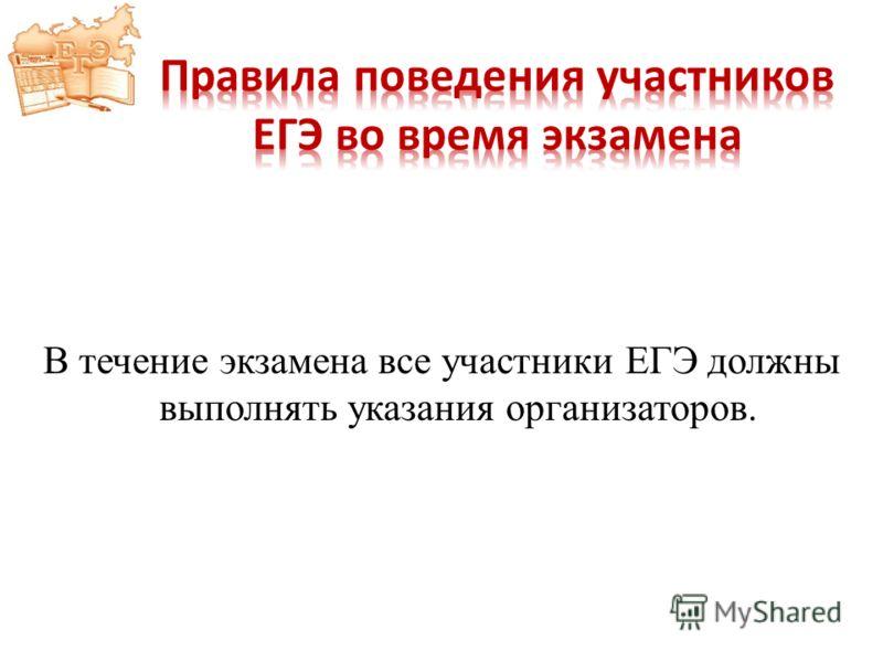 В течение экзамена все участники ЕГЭ должны выполнять указания организаторов.