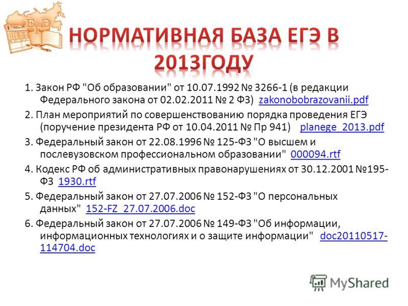 1. Закон РФ