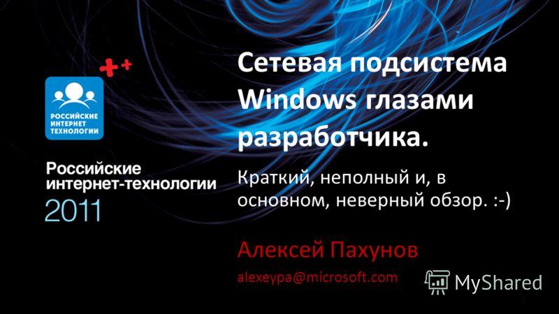 Сетевая подсистема Windows глазами разработчика. Алексей Пахунов alexeypa@microsoft.com 1 Краткий, неполный и, в основном, неверный обзор. :-)