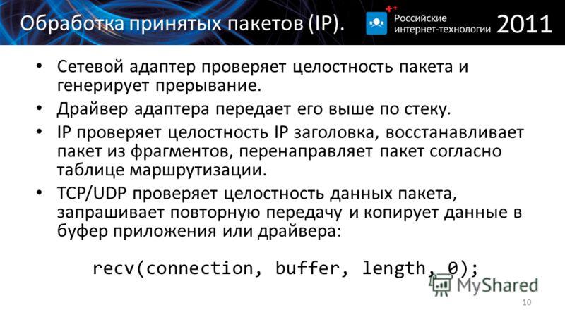 Обработка принятых пакетов (IP). Сетевой адаптер проверяет целостность пакета и генерирует прерывание. Драйвер адаптера передает его выше по стеку. IP проверяет целостность IP заголовка, восстанавливает пакет из фрагментов, перенаправляет пакет согла