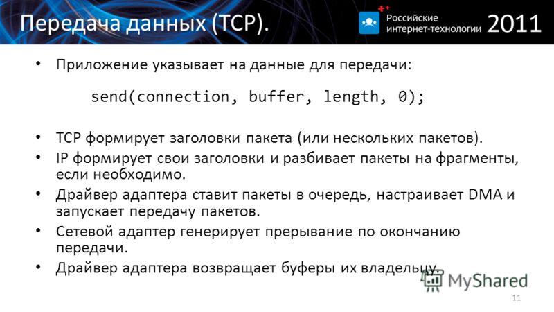 Передача данных (TCP). Приложение указывает на данные для передачи: send(connection, buffer, length, 0); TCP формирует заголовки пакета (или нескольких пакетов). IP формирует свои заголовки и разбивает пакеты на фрагменты, если необходимо. Драйвер ад