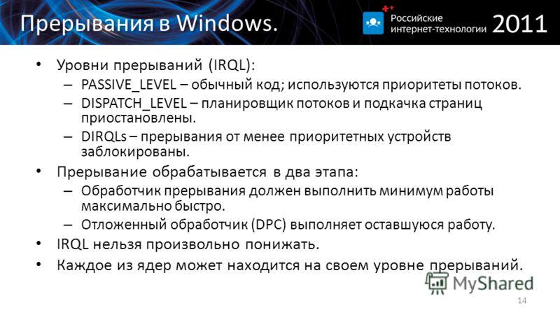 Прерывания в Windows. Уровни прерываний (IRQL): – PASSIVE_LEVEL – обычный код; используются приоритеты потоков. – DISPATCH_LEVEL – планировщик потоков и подкачка страниц приостановлены. – DIRQLs – прерывания от менее приоритетных устройств заблокиров
