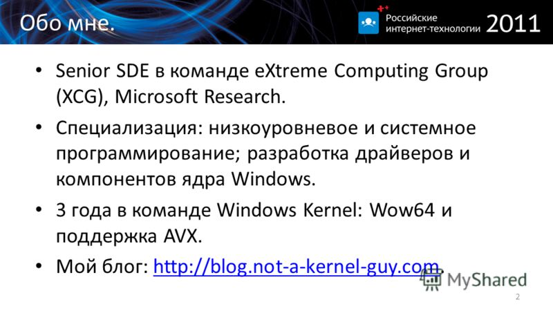 Обо мне. Senior SDE в команде eXtreme Computing Group (XCG), Microsoft Research. Специализация: низкоуровневое и системное программирование; разработка драйверов и компонентов ядра Windows. 3 года в команде Windows Kernel: Wow64 и поддержка AVX. Мой