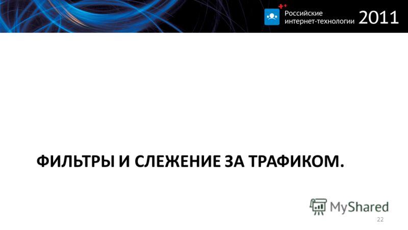 ФИЛЬТРЫ И СЛЕЖЕНИЕ ЗА ТРАФИКОМ. 22