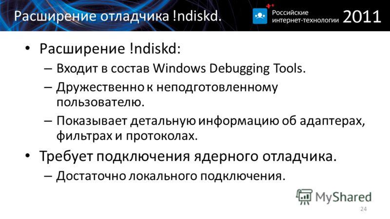 Расширение отладчика !ndiskd. Расширение !ndiskd: – Входит в состав Windows Debugging Tools. – Дружественно к неподготовленному пользователю. – Показывает детальную информацию об адаптерах, фильтрах и протоколах. Требует подключения ядерного отладчик