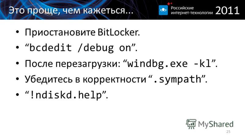 Это проще, чем кажеться... Приостановите BitLocker. bcdedit /debug on. После перезагрузки: windbg.exe -kl. Убедитесь в корректности.sympath. !ndiskd.help. 25
