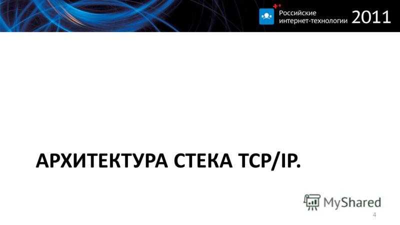 АРХИТЕКТУРА СТЕКА TCP/IP. 4