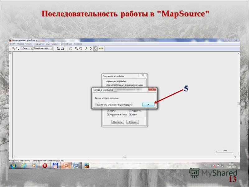 IV. Распечатка схемы учетного маршрута из спутникового навигатора. 6. Далее, если все выполнено верно на экране появиться окно