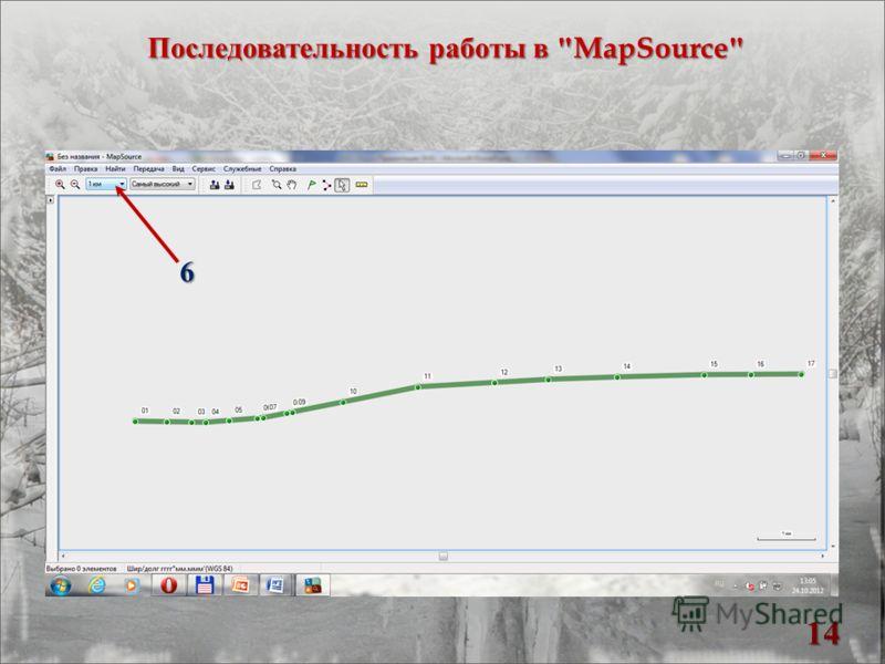 Последовательность работы в MapSource 5 13