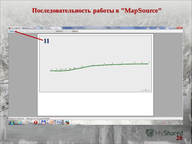 IV. Распечатка схемы учетного маршрута из спутникового навигатора. 14. Удостоверившись в том, что все отвечает установленным выше требованиям, в окне предварительного просмотра печати на командной строке вверху слева выбираем команду