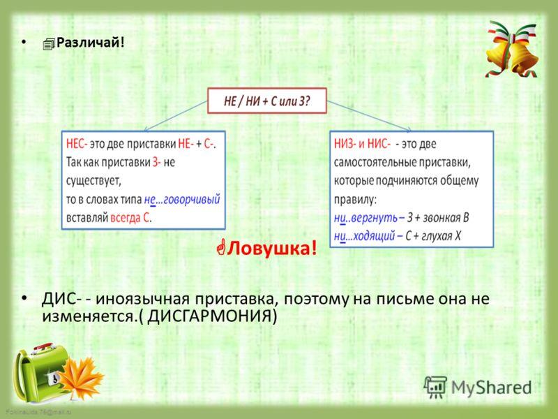 FokinaLida.75@mail.ru Различай! Ловушка! ДИС- - иноязычная приставка, поэтому на письме она не изменяется.( ДИСГАРМОНИЯ)