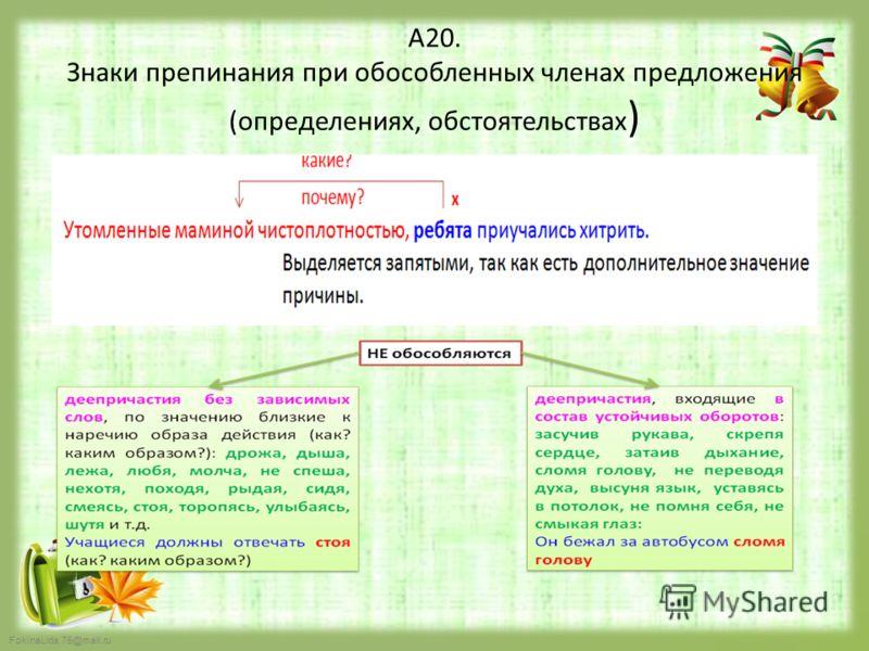 FokinaLida.75@mail.ru А20. Знаки препинания при обособленных членах предложения (определениях, обстоятельствах )
