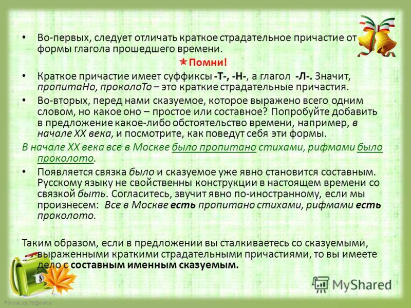 FokinaLida.75@mail.ru Во-первых, следует отличать краткое страдательное причастие от формы глагола прошедшего времени. Помни! Краткое причастие имеет суффиксы -Т-, -Н-, а глагол -Л-. Значит, пропитаНо, проколоТо – это краткие страдательные причастия.