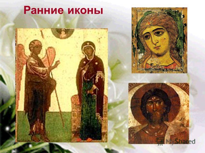 Ранние иконы