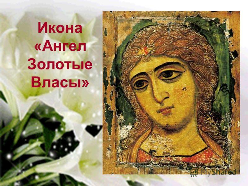 Икона «Ангел Золотые Власы»