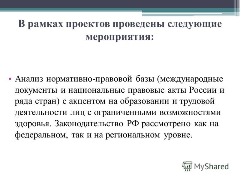 В рамках проектов проведены следующие мероприятия: Анализ нормативно-правовой базы (международные документы и национальные правовые акты России и ряда стран) с акцентом на образовании и трудовой деятельности лиц с ограниченными возможностями здоровья