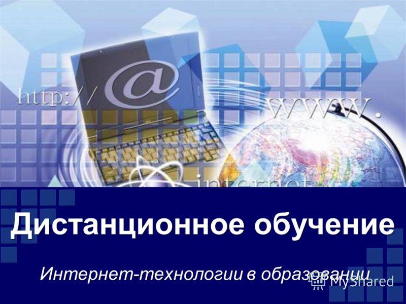 Дистанционное обучение Интернет-технологии в образовании