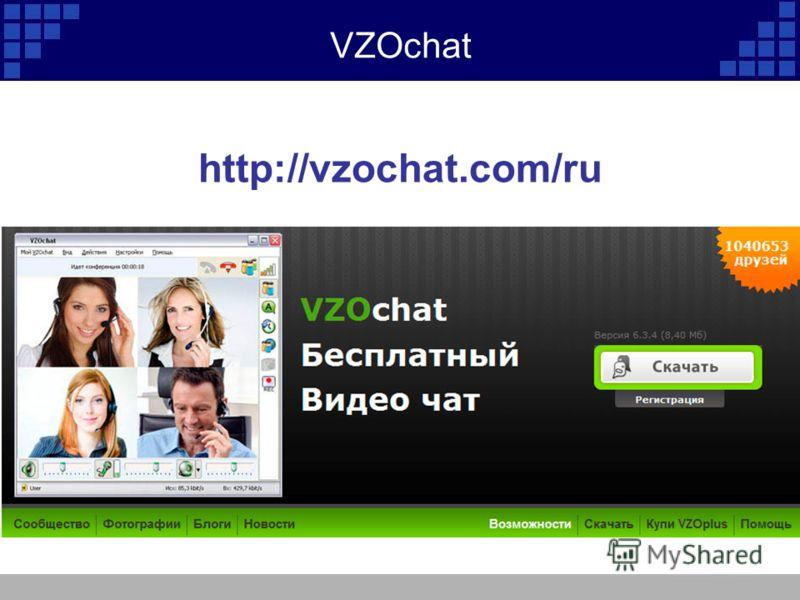 VZOchat http://vzochat.com/ru
