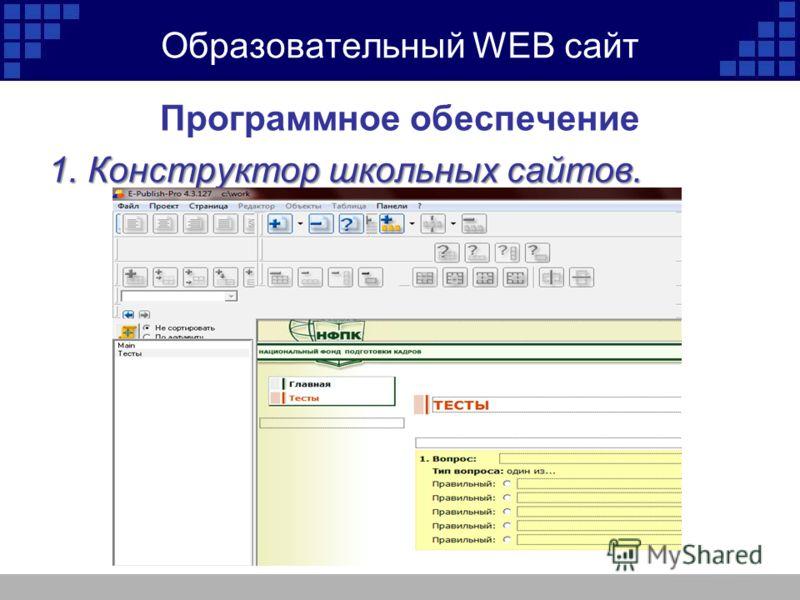 Образовательный WEB сайт Программное обеспечение 1. Конструктор школьных сайтов.