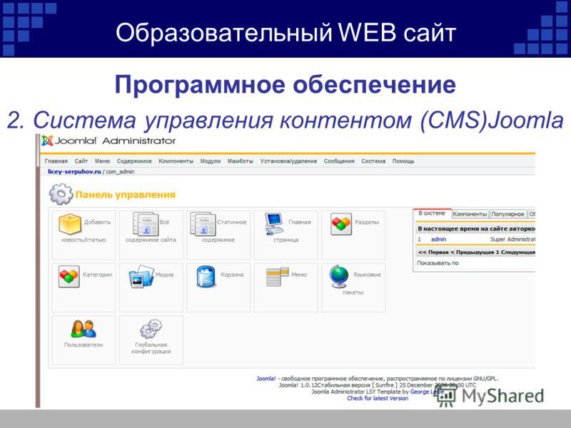 Образовательный WEB сайт Программное обеспечение 2. Система управления контентом (CMS)Joomla