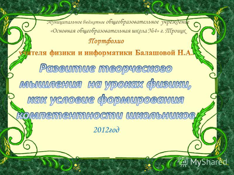 Муниципальное бюджетное общеобразовательное учреждение «Основная общеобразовательная школа 4» г. Троицк