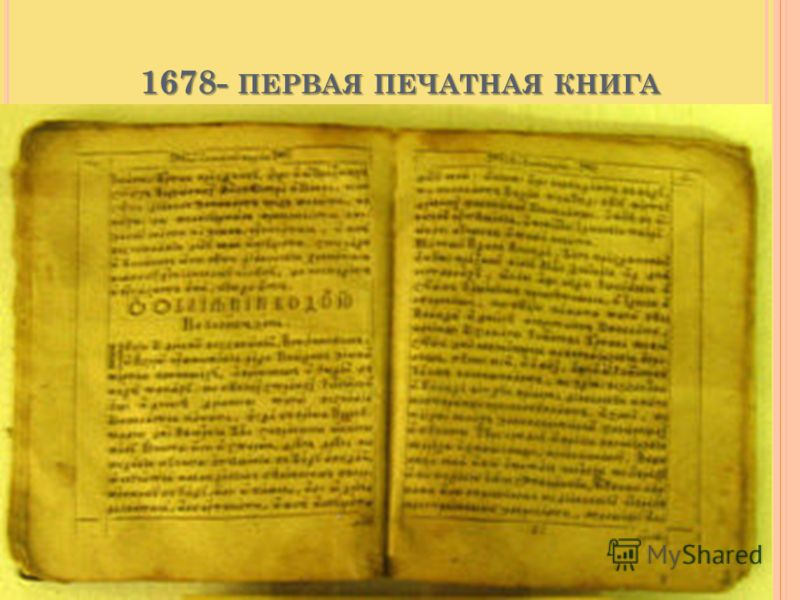 1678- ПЕРВАЯ ПЕЧАТНАЯ КНИГА Синопсис Киевский Синопсис, или Краткое описание о начале русского народа