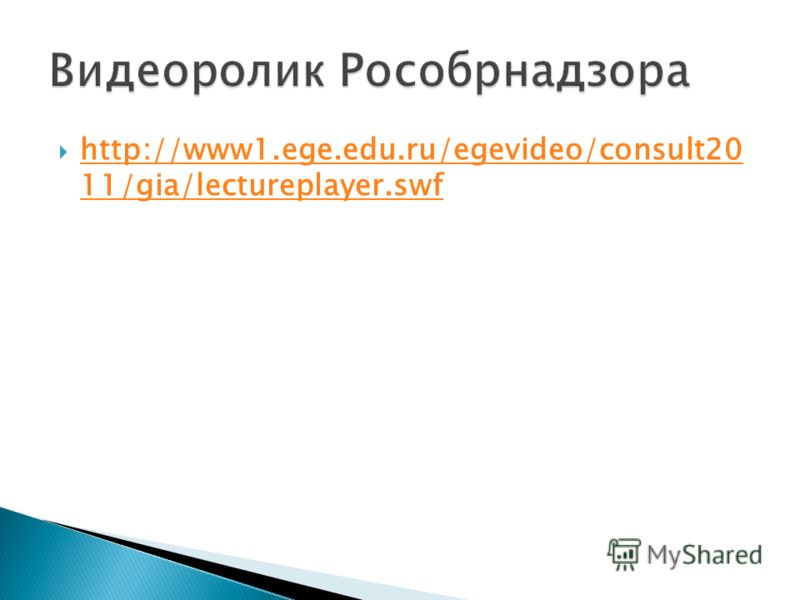 http://www1.ege.edu.ru/egevideo/consult20 11/gia/lectureplayer.swf http://www1.ege.edu.ru/egevideo/consult20 11/gia/lectureplayer.swf