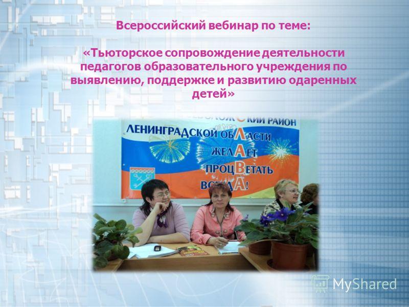 Всероссийский вебинар по теме: «Тьюторское сопровождение деятельности педагогов образовательного учреждения по выявлению, поддержке и развитию одаренных детей»