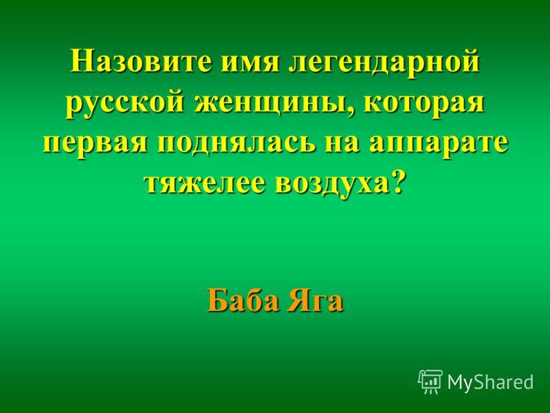 Назовите имя легендарной русской женщины, которая первая поднялась на аппарате тяжелее воздуха? Баба Яга