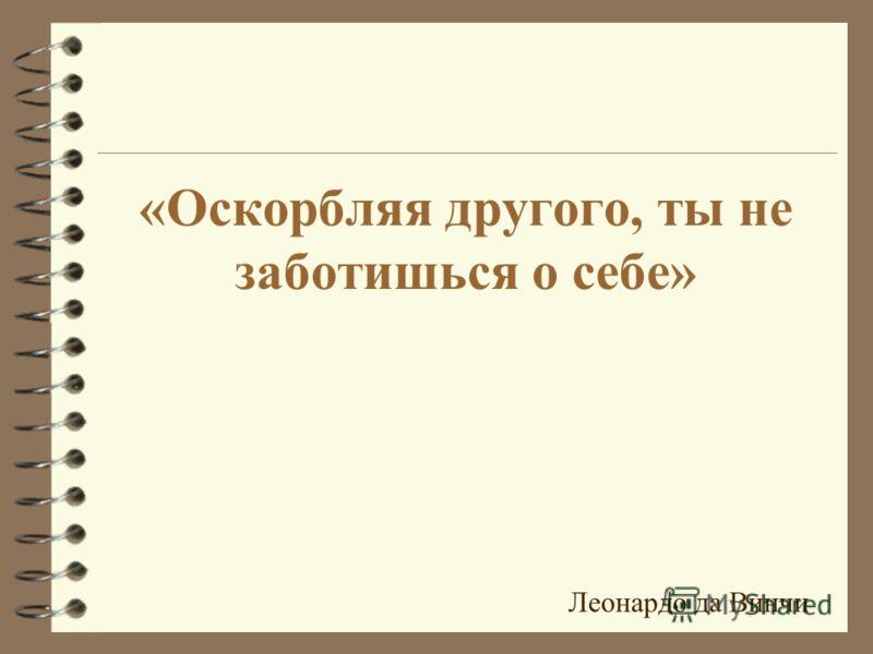 «Оскорбляя другого, ты не заботишься о себе» Леонардо да Винчи