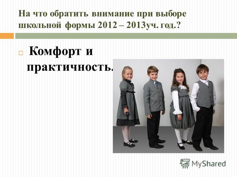 На что обратить внимание при выборе школьной формы 2012 – 2013уч. год.? Комфорт и практичность.