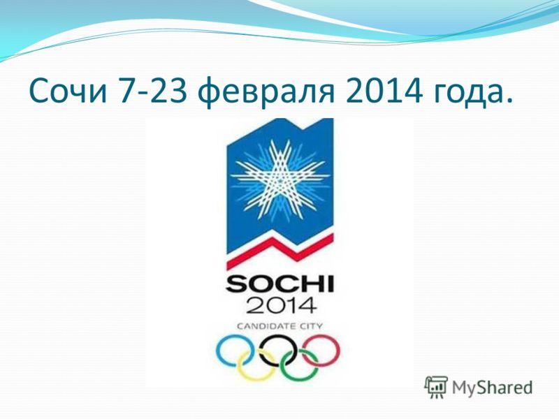 Сочи 7-23 февраля 2014 года.